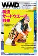 韓流サードウエーブ到来! 注目すべき韓国ファションビジネスを徹底解剖|WWD JAPAN Vol.2028