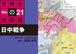 <PDF版>日中戦争【タブレットで読む 世界史の地図帳 file21】[BKD0121]