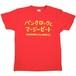 パンクロックとマージービートTシャツ(イタリアンレッド)