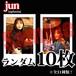 【チェキ・ランダム10枚】jun(aphasia)