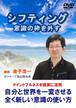 シフティング(DVD)