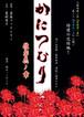 【DVD】かたつむり~三部作其ノ参 彼岸花ノ章