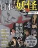 決定版 日本の妖怪 (TJMOOK)