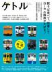 ケトル20号【ローカル線の旅が大好き】