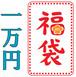 2021 セカンドステージ 1万円得盛ジグ福袋!