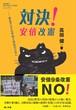 対決!安倍改憲 東北アジアの平和・共生と新型コロナ緊急事態宣言