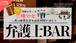 【録画視聴チケット】2020/4/6 弁護士 BAR 「三権分立~黒川検事長定年延長問題を添えて」