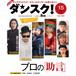『ダンスク!』第15号 2018年1月刊行