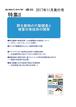 2017年11月発行号/特集II/野生動物の行動調査と 被害対策技術の開発(5論文)