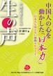 中国人の心を動かした「日本力」