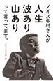 <書籍>ノイズ中村さんが人生波あり山ありって言ってます。/ベルベットサン一同・編