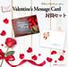 バレンタインメッセージカード〈No.1〉