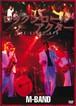 DVD「ロックンロールアクター~THE LIVE 2 ~」