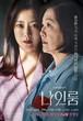韓国ドラマ【ナインルーム】DVD版 全16話