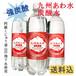 九州あわ水炭酸水 1.5L×8本入り 2ケース 送料・税込