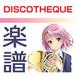 【吹奏楽譜】DISCOTHEQUE