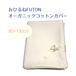 【入園】おひるねFUTONオーガニックコットンカバー(80×130cm)
