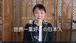 松本幸子の「目からウロコ!健康とアンチエイジング」 Lecture5