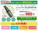 【OPEN記念☆初回980円】マナパーフェクトオイル
