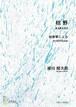 U0104 KARANO(koto solo/K. URATA /Full Score)