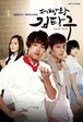 韓国ドラマ【製パン王キム・タック】Blu-ray版 全30話