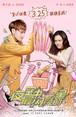 ☆中国ドラマ☆《マイ・スーパースター ~夜空に輝く一等星》Blu-ray版 全44話 送料無料!