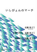 K3302 Ishipyon no machi(Song, piano/Y.KONDO /Full Score)