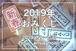 ★新春メニュー 2019年 おみくじ★1/1〜1/31まで限定受付