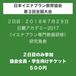 【2日目のみ参加/会員・学生】第3回全国大会チケット
