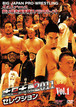 大日大戦2011セレクション vol.1 狂い咲き選手権スペシャル+1