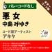 悪女 中島みゆき ギターコード譜 アキタ G20200096-A0048