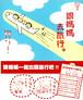 「おかあさんと旅をしよ~。」中国語版(台湾)