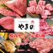 【焼肉セット】定番6種(小) ◎650g(2~3人分)