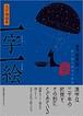 【文字場面集】一字一絵: 絵で読む漢字の世界 単行本 – 2017/11/20