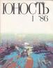 文芸誌「若人(юность)」1986年1月号 ソヴィエト作家同盟
