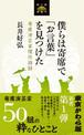 新書第1弾『僕らは寄席で「お言葉」を見つけた』 長井好弘・著