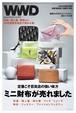 19年春夏の百貨店では何が売れた? 好調ブランド、ヒット商品をリポート|WWD JAPAN Vol.2097