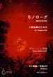 S0301 MONOLOG (Sangen Solo/H. SHIMOYAMA /Full Score)