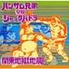 ハンサム兄弟vsジャックバドラ CD「関東地獄地震」