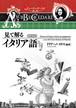 教科書 イタリア会館出版 「Abbecedario 見て解るイタリア語」