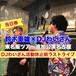 【当日券】鈴木重雄×DJわいざん東名阪ツアー追加公演名古屋