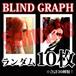 【チェキ・ランダム10枚】BLIND GRAPH