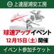 【2018年12月15日(土)浦安工房イベント】球速アップイベント参加チケット