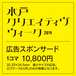 法人・店舗|水戸クリエイティヴウィーク2019 スポンサード 10,800円