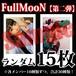【チェキ・ランダム15枚】FullMooN【第二弾】