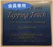 タッピングタッチによるセルフケアCD【会員専用】