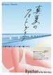 数量限定【受注生産クリア盤SET③CD+アナログ2組+ポスター+缶バッジ小】特別価格コレクタブルセット