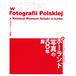 ポーランド写真の100年展 図録