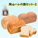 岡山ハレの国セット‐2