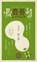 【販売再開】農藝ハンドブック vol.1 創刊特集「種を播く」【第二版】